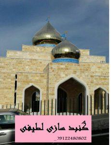 گنبد فلزی مسجد در لبنان